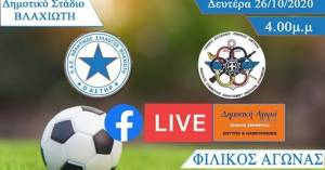 LIVE STREAMING: Αστέρας Βλαχιώτη - Εθνική Ενόπλων
